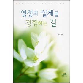 영성의 글들1-영성의 실제를 경험하는 길(3판)(구 그리스도인의 아름다운 영성)