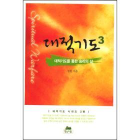 대적기도3 - 대적기도를 통한 승리의 삶(핸드북)