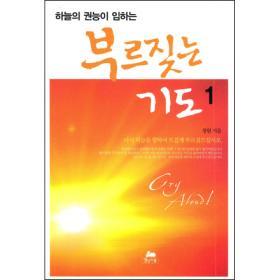 부르짖는 기도 1(핸디북) - 하늘의 권능이 임하는