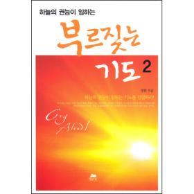 부르짖는 기도 2(핸디북) - 하늘의 권능이 임하는