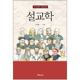 설교학 (한국교회의 표준 설교학)