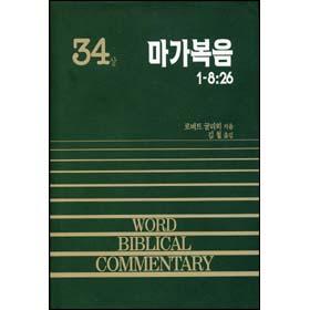 WBC주석시리즈 34상-마가복음(1-8:26)(양장)