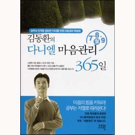 김동환의 다니엘 마음관리365일(7.8.9월)