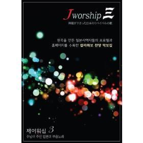 Jworship 3 악보