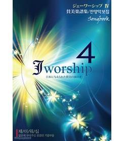 Jworship 4집 일본에 부어주신 찬양의 기름부음 (악보)