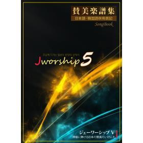 J-WORSHIP(제이워십) 5집-주님께 드리는 산제사 (악보)