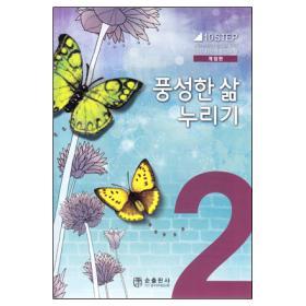 C.C.C.10단계 성경교재2.풍성한삶 누리기(개정판)