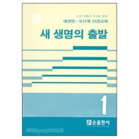 새 생명 5단계 성경교재1.새 생명의 출발