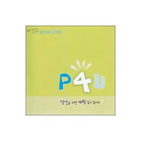 사영리(P4U)