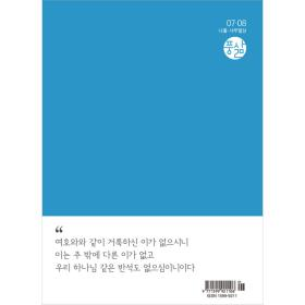풍성한 삶 7/8월호
