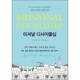 미셔널 디사이플십 (포스트모더니즘 시대, 잃어버린 교회 사역의 방향 찾기)