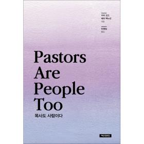 목사도 사람이다 (Pastors are People Too)