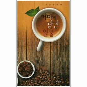 커피에 담긴 얼굴 - 구금섭 시집