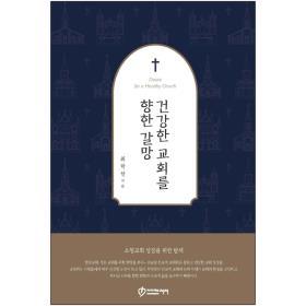 건강한 교회를 향한 갈망 (소형교회 성장을 위한 탐색)