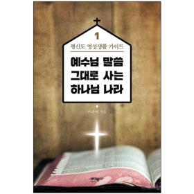 예수님 말씀 그대로 사는 하나님 나라. 1 (평신도 영성생활 가이드)