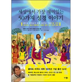 세상에서 가장 재미있는 50가지 성경 이야기(CD 포함)