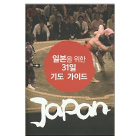 일본을 위한 31일 기도 가이드