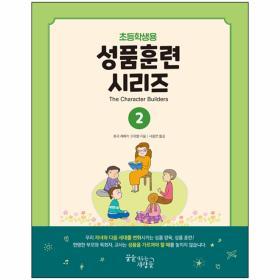 성품훈련시리즈 2 (초등학생용) 개정판