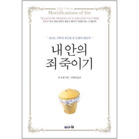 내 안의 죄 죽이기 (10주년 기념 전면개정판)