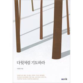 다윗처럼 기도하라 (다윗의 생애를 좇아가면 배우는 응답받는 기도의 기쁨)
