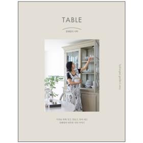 정혜영의 식탁(TABLE)