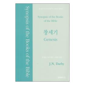 존 넬슨 다비의 성경주석 시리즈: 창세기