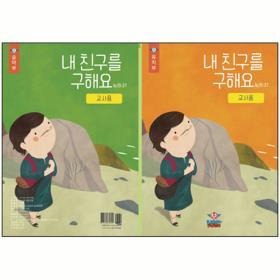 2019 여름성경학교 (고신) 유아유치부 - 교사용