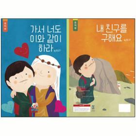 2019 여름성경학교 (고신) 유치부 - 어린이용