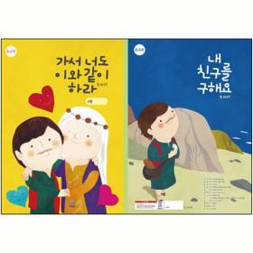 2019 여름성경학교 (고신) 유아부 - 어린이용