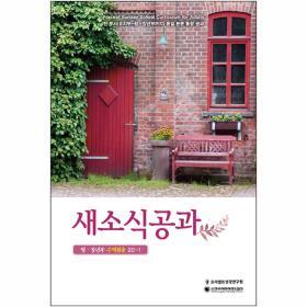 새소식공과 - 청장년부 (구역원용) 20-1