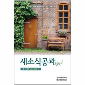새소식공과 - 청장년부 (인도자용) 20-1
