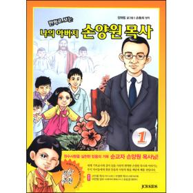만화로 보는 나의 아버지 손양원 목사 1