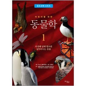 어린이를 위한 동물학 1 - 다섯째 날에 창조된 날아다니는 동물