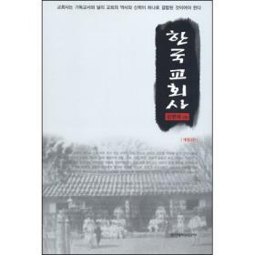 한국 교회사(개정3판)