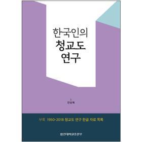 한국인의 청교도 연구