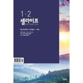 셀라이프 (개역개정) 9/10월호