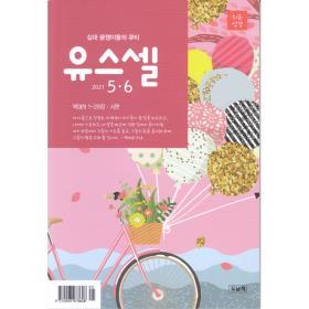 유스셀 - 개역개정 (3/4월호)