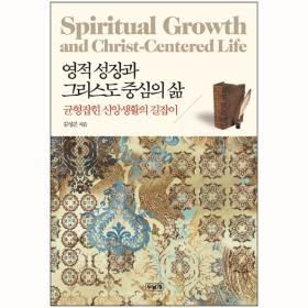 영적 성장과 그리스도 중심의 삶 (균형 잡힌 신앙생활의 길잡이)