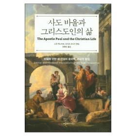 사도 바울과 그리스도인의 삶 (바울에 관한 새 관점의 윤리적, 선교적 함의)