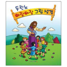 두란노 아장아장 그림성경
