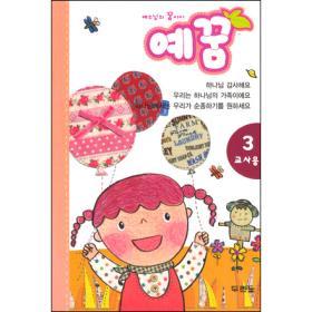 예꿈3 (영아, 유아부 3~5세 - 교사용)