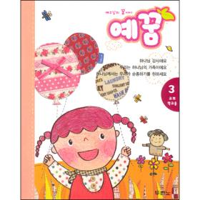 예꿈3 (영아, 유아부 3~5세 - 교회학교용)
