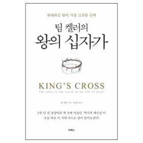 왕의 십자가 - 팀 켈러의
