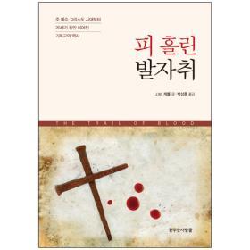 피 흘린 발자취 (주 예수 그리스도 시대부터 20세기 동안 이어진 기독교의 역사)