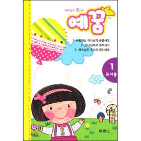 예꿈1 (영아, 유아부 3~5세 - 교사용)
