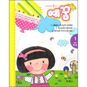 예꿈1 (영아, 유아부 3~5세 - 교회학교용)
