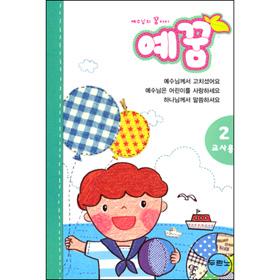 예꿈2 (영아, 유아부 3~5세 - 교사용)