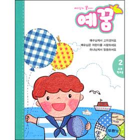 예꿈2 (영아, 유아부 3~5세 - 교회학교용)