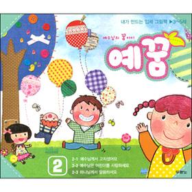예꿈2 (영아, 유아부 3~5세 - 입체그림책)