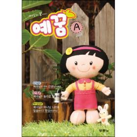 예꿈5A (영아, 유아부 3~5세 - 교사용)